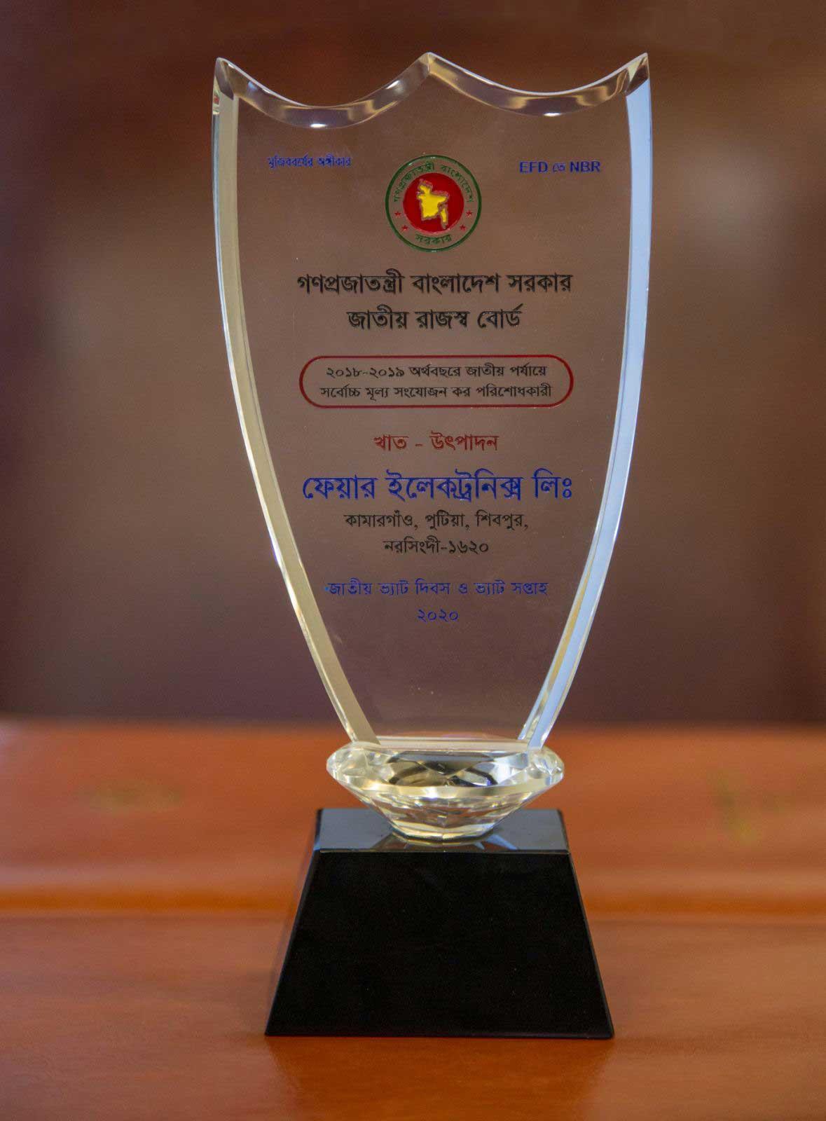 VAT Award 2020
